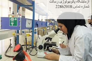 آزمایشگاه پاتوبیولوژی (بیمارستان رسالت)