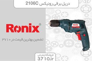 دریل برقی 6.5 میلیمتر رونیکس مدل Ronix 2106C