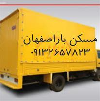 حمل اسباب و اثاثیه در اصفهان
