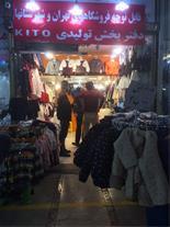 پخش عمده پوشاک بچگانه در فروشگاهای تهران و شهرستان
