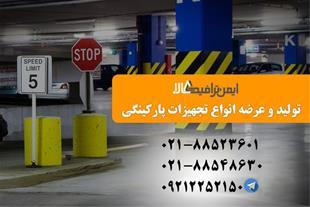 تجهیز و ایمنی پارکینگ - تولید کننده کار استاپر