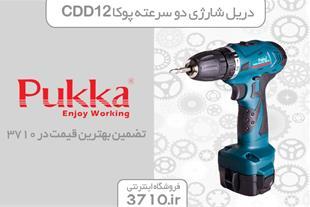 دریل شارژی دو سرعته پوکا مدل Pukka CDD12