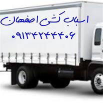 وانت بار اصفهان