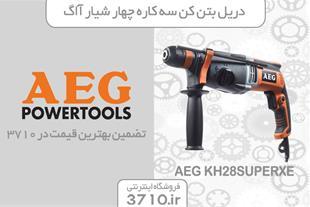 بتن کن سه کاره چهار شیار  آاگ مدل AEG KH 28 Super