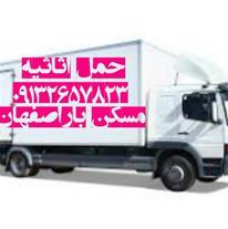 حمل اسباب و اثاثیه منزل در اصفهان