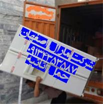 حمل گاوصندوق اصفهان