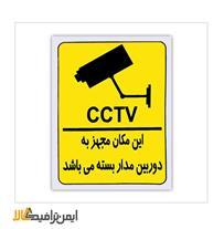 تابلو هشدار دوربین مدار بسته