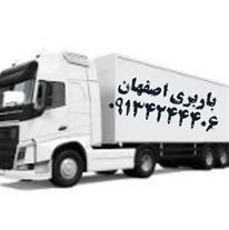 اسباب کشی دراصفهان اثاث کشی دراصفهان