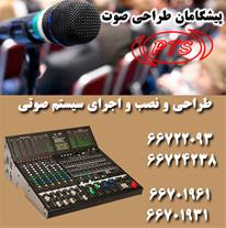 اجرای سیستم صوتی سالن همایش ،سیستم صوتی سالن همایش