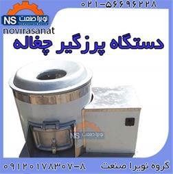 فروش دستگاه جداکننده پرز چغاله بادام - 1