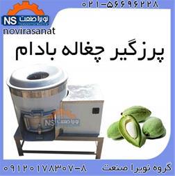 فروش دستگاه پرزگیر چغاله بادام - 1