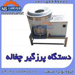 فروش دستگاه پولیشر چغاله بادام - 1