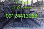 فروش آهن آلات زیر قیمت