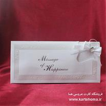 فروشگاه اینترنتی کارت عروسی هما | مستقیم چاپخانه