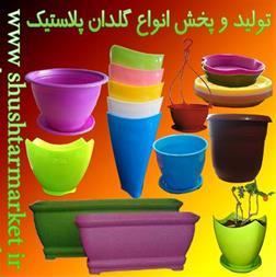 فروش انواع گلدان پلاستیکی و پایه گلدان - 1