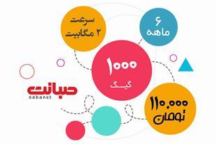 جشنواره فروش اینترنت پرسرعت  LTE -ADSL -WIRELESS