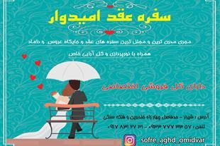 سفره عقد امیدوار _شیراز
