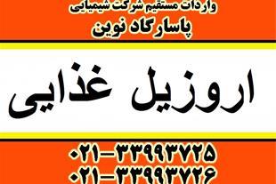 فروش اروزیل غذایی فروش اروزیل خوراکی
