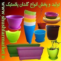 فروش انواع گلدان پلاستیکی و پایه گلدان