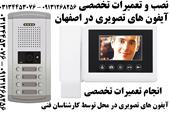 نصب و تعمیرات تخصصی آیفون های تصویری در اصفهان