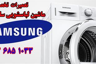 تعمیر لباسشویی سامسونگ در اصفهان