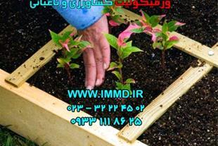 مزایای ورمیکولیت در کشاورزی و باغبانی چیست؟