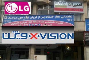 تعمیرات فوق تخصصی پنل تلویزیون LCD-LED مشهد