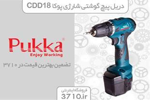 دریل پیچ گوشتی شارژی پوکا مدل CDD18