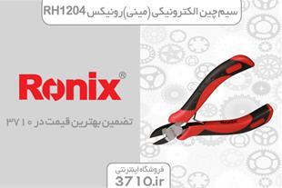 سیم چین الکترونیکی (مینی) مدل Ronix RH-1204
