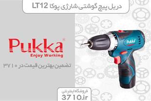دریل پیچ گوشتی شارژی پوکا مدل LT12