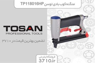 منگنه کوب بادی توسن مدل Tosan TP11 - 8016HP PLUS