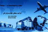ترخیص کالا از گمرک تهران |سلطان تجارت بازرگان