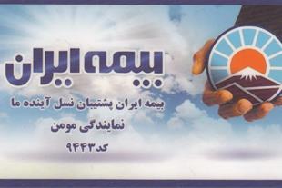 نمایندگی بیمه ایران در قم