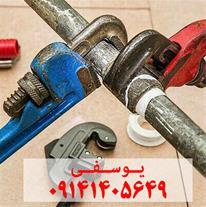 لوله کشی و تعمیرات تخصصی پکیج و رادیاتور