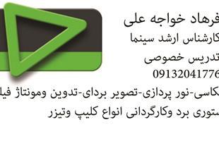 http://farhadimage.ir