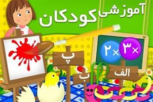 برنامه های اندرویدی آموزشی کودکان