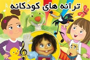 برنامه های اندرویدی ترانه های کودکانه