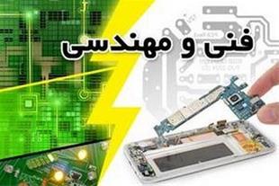 برنامه های اندرویدی آموزش فنی و مهندسی