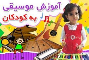 آموزش موسیقی به کودکان در قالب برنامه های اندرویدی