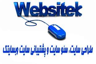 طراحی سایت وبسایتک