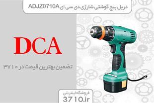 دریل پیچ گوشتی شارژی دی سی ای مدل ADJZ07-10A