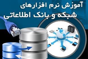 آموزش نرم افزارهای شبکه وبانک های اطلاعاتی اندروید
