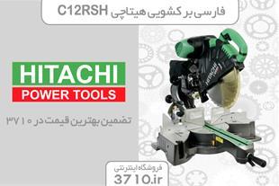 فارسی بر کشویی هیتاچی مدل C12RSH