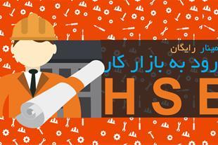 سمینار رایگان آشنایی با بازار کار HSE