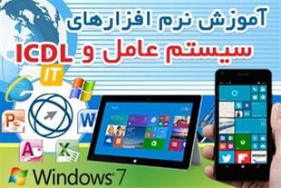 آموزش نرم افزارهای سیستم عامل وICDL درقالب اندروید