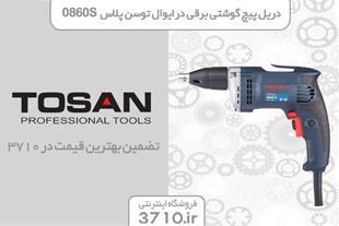 دریل پیچ گوشتی برقی درایوال مدل TOSAN 0860S