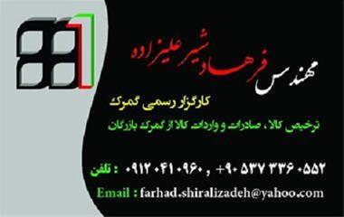 ترخیص کالا از گمرکات بازرگان، تهران، جلفا و سهلان - 1