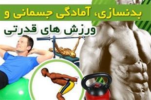 آموزش اندرویدی بدن سازی و آمادگی جسمانی