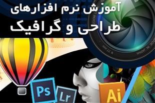 آموزش نرم افزارهای طراحی و گرافیک در قالب اندروید