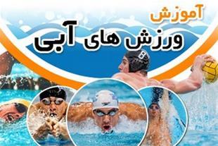 آموزش ورزش های آبی در قالب برنامه های اندرویدی